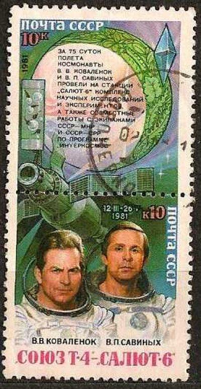 obrázok k predmetu CCCP 1981 - Space Re