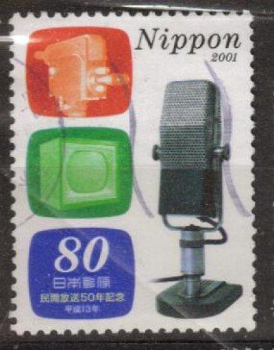 obrázok k predmetu Znamka JAPONSKO - el