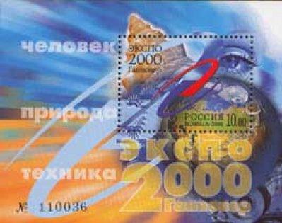 obrázok k predmetu Rusko 2000 ** Expo 2