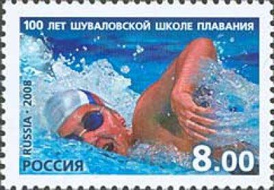 obrázok k predmetu Rusko 2008 **Plávani