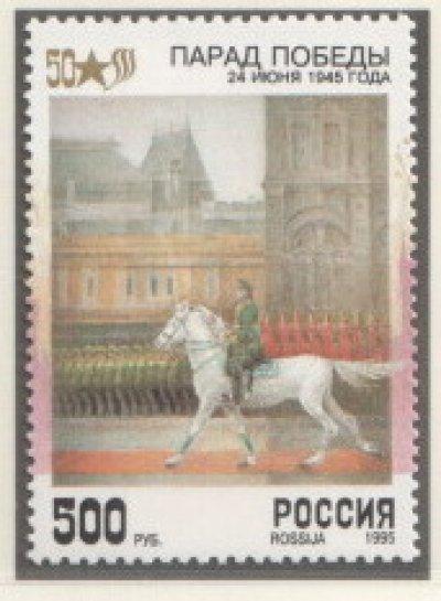 obrázok k predmetu Rusko 1995 ** 50 rok