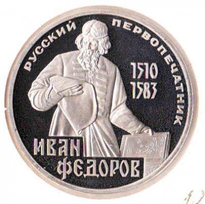 obrázok k predmetu Rusko 1 rubeľ 1983 F