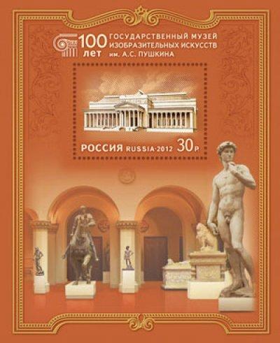 obrázok k predmetu Rusko 2012  Puškinov