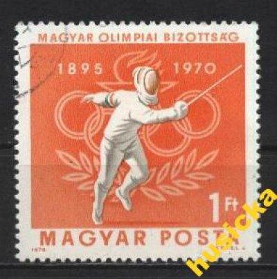 obrázok k predmetu Maďarsko MI 2618