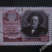 tovar ZSSR 1954 Mi 1747 ra  vyrobil aneskaceska