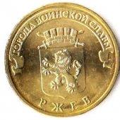 tovar RUSKO 10 rubľov 2011  vyrobil lomonosov