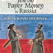 tovar Jerish Paper Money i  vyrobil lomonosov
