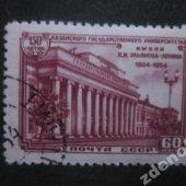 tovar ZSSR 1954 Mi 1739 ra  vyrobil lomonosov