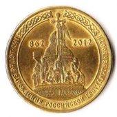 tovar RUSKO 10 rubľov 2012  vyrobil slavomir2