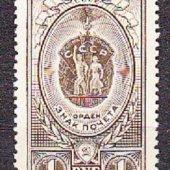 zberateľský predmet ZSSR 1952, * čistá.   vyrobil slavomir2