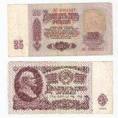 tovar 25 rubeľ 1961  vyrobil albrechtzvaltic