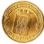 tovar RUSKO 10 rubľov 2012  vyrobil borivoj