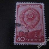 predmet ZSSR 1949 Mi 1418 ra  od borivoj