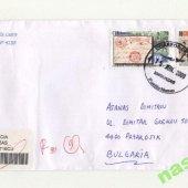 náhľad k tovaru Obálka s známky  Kub