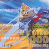 zberateľský predmet Rusko 2000 ** Expo 2  vyrobil leopold4