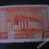náhľad k tovaru ZSSR 1951 Mi 1553  r
