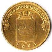 predmet RUSKO 10 rubľov 2012  od svatopluk