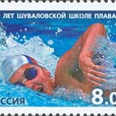 zberateľský predmet Rusko 2008 **Plávani  vyrobil svatopluk