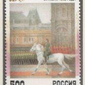 zberateľský predmet Rusko 1995 ** 50 rok  vyrobil svatopluk