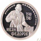 náhľad k tovaru Rusko 1 rubeľ 1983 F