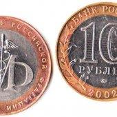 tovar RUSKO 10 rubľov 2002  vyrobil korvin