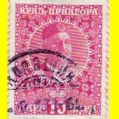 predmet MONTENEGRO-Čierna Ho  od lotrinsky