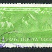 predmet D   ZSSR   Mi 858  od lotrinsky