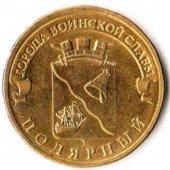tovar RUSKO 10 rubľov 2012  vyrobil lotrinsky